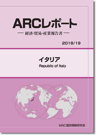 ARCレポート イタリア2018